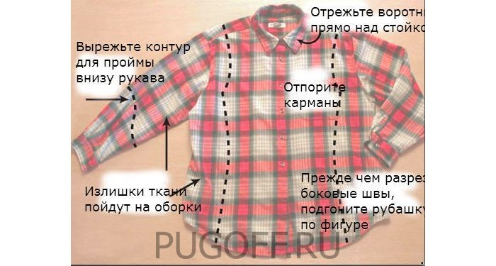 схема по переделке рубашки
